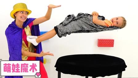 宝妈变魔术,助手萌娃小可爱漂浮在空中!