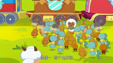 喜羊羊:沸羊羊突然就火了,成了偶像,还收获了大批小粉丝