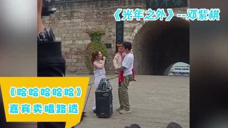 《哈哈哈哈哈》最新路透:邓超邓紫棋现身重庆奉节街头卖唱