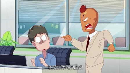 开心锤锤:备受员工欺负的实习生,居然是老板的儿子