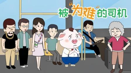 【动漫】屁登逼停公交车,大家支持的方式,让郝奶奶哑口无言