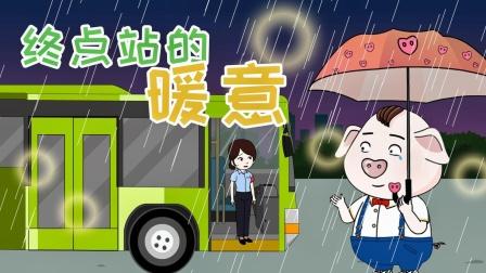 【动漫】屁登在雨天,收获了什么样的温暖