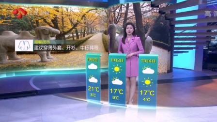 江苏卫视2020-11-01晚间天气预报