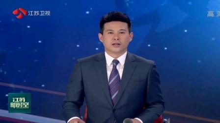 江苏卫视2020-11-02天气预报