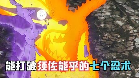 火影忍者:能打破须佐能乎的七个忍术!你认为还有谁能打破须佐?