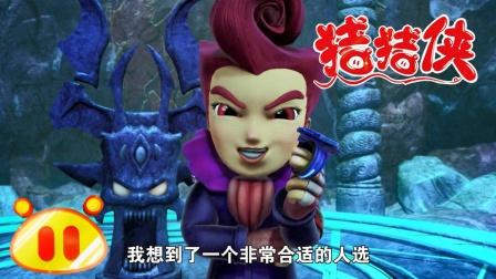 猪猪侠:阴险的玫瑰王子,得到黑暗五灵锁,立马就有了大胆的想法