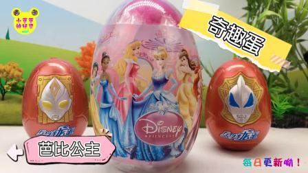 芭比公主奇趣蛋玩具分享!迪士尼公主益智拼图玩具