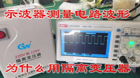 用示波器测量热底板电路波形时,为什么一定通过隔离变压器?