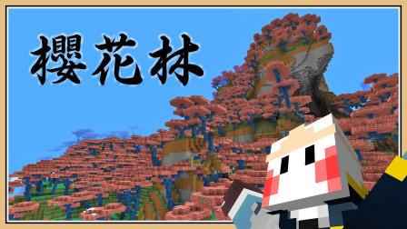 鬼鬼【我的世界】超美樱花林 新家预定地就是这了【流亡麦块 #4】踏上旅程