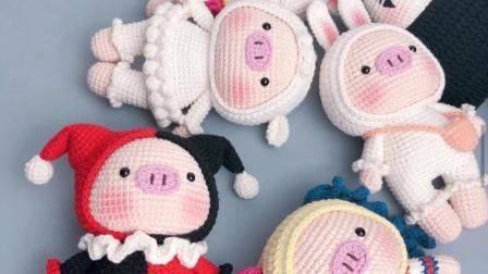 依米手工W45 萌猪系列编织教程 手