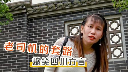 四川方言:美女在农村坐野猪儿砍价太狠,二货司机忍不住使用绝招