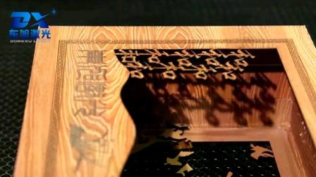 东旭木盒雕刻镂空激光雕刻机