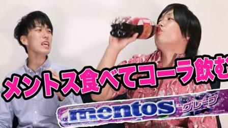 将可乐和曼妥思同时吃进肚子里会怎样?网友:肚子里在开party吧