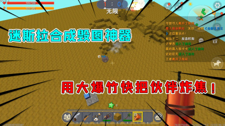 迷你世界:挖土作战!迷斯拉合成毁图神器,用大爆竹快把伙伴炸焦