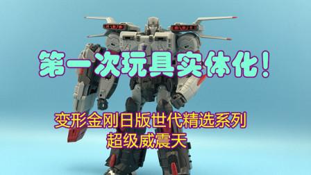蓝天的玩具视频分享394—变形金刚日版世代精选系列V级超级威震天