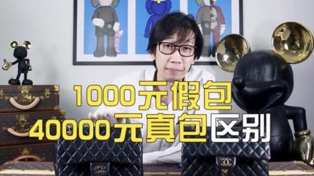 奢侈品鉴定|香奈儿真假对比,1000元假包和40000元真包区别