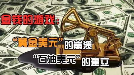金钱的游戏:美元的霸主地位,是如何建立及巩固的?