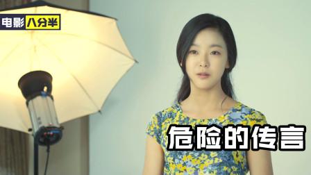 揭露韩国娱乐圈阴暗面的电影,当红女明星,只是权势之人的棋子