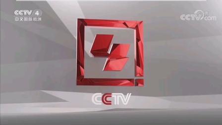 CCTV4(欧)新闻联播片头