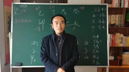 八字命理看身体健康(八)王炳程老师最新四柱学习视频