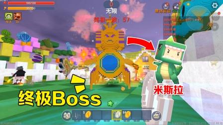 迷你植物大战僵尸:终极Boss好眼熟,除了颜色不同,像米斯拉