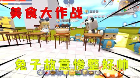 迷你世界爆笑校园13:户外小游戏,美食大作战,兔子老师坑惨好帅!