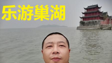 聊玩玩:安徽滁州南下一小时到巢湖,这个湖,是三五米深的巨盆?