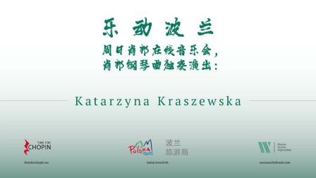 乐动波兰 – 周日肖邦在线音乐会,肖邦钢琴曲独奏演出:卡塔日娜·克拉舍夫斯卡Katarzyna Kraszewska