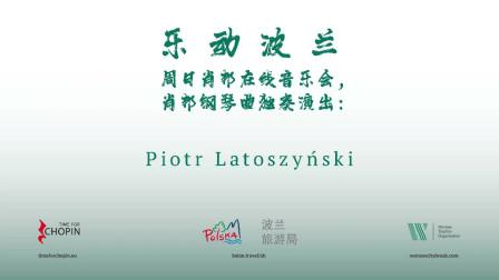 乐动波兰 – 周日肖邦在线音乐会,肖邦钢琴曲独奏演出:皮奥特·拉托申斯基Piotr Latoszyński