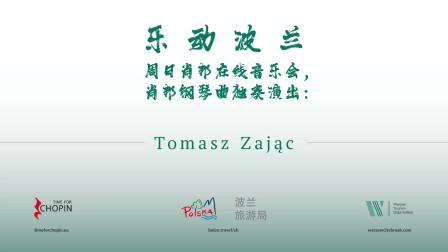 乐动波兰 – 周日肖邦在线音乐会,肖邦钢琴曲独奏演出:托马什·扎永茨Tomasz Zając