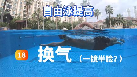 【自由泳提高】18.换气(一镜半脸?)|梦觉教游泳