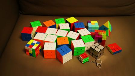 26颗魔方开箱:冠龙三阶、磁力魔方积木、六色133魔方、二阶金字塔、二阶镜面、钥匙扣圆珠三阶