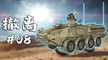 使命召唤6重制版08:美军史崔克8轮装甲车指哪打哪!