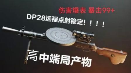 和平精英 精彩击杀瞬间第八期 高端局吃鸡神器DP-28大盘鸡!