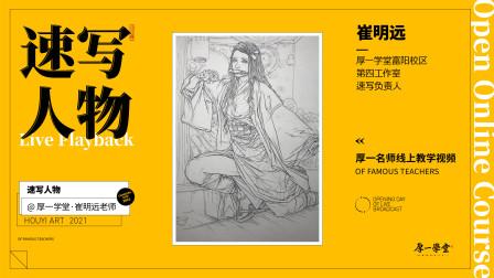速写动漫 杭州画室厚一学堂崔明远速写教学视频