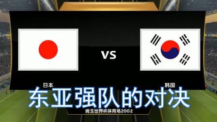 实况足球2019,东亚强队的对决,日本队 vs 韩国队