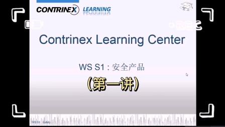 Contrinex堪泰安全产品第一讲