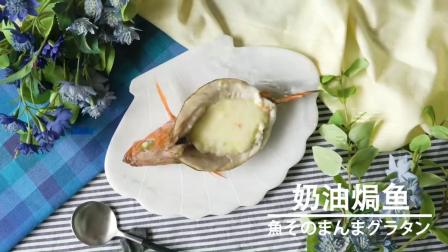 异域风味之 起司奶油焗鱼