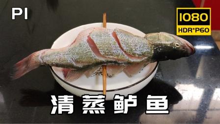 追风:今天教大家做一道清蒸鲈鱼,不是鱼露是鲈鱼哦!