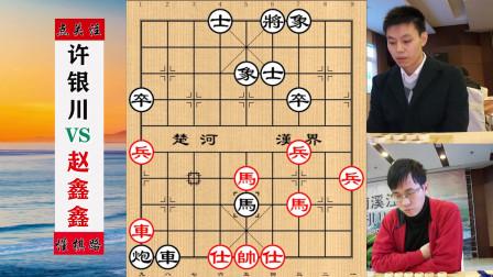 赵鑫鑫惊现3步偷杀,不料许银川彻底被激怒,12步教他做人