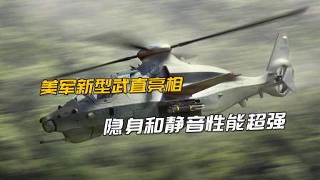 美军新型武直亮相,高速隐形还能操控无人机,造价抵得上五代机