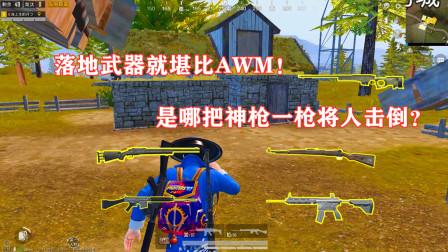 明月:落地神装!一枪击倒敌人,猜猜是哪把神枪威力堪比AWM?