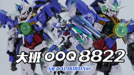 一款模型三种玩法!大班模型 8822 OOQ MB样式拼装模型 大货评测