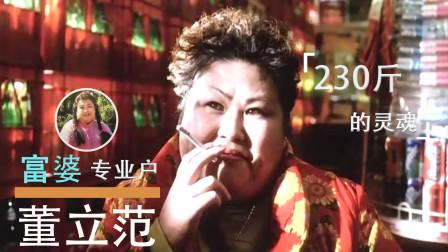 赵本山御用女配角,230斤的灵魂,一个六平米的房间,一住就是三年