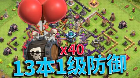 部落冲突:40个骷髅飞桶推13本1级防御,这也能翻车?