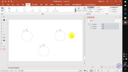 【四方居士】Powerpoint中将文本框和动画结合制作缓冲动态图标