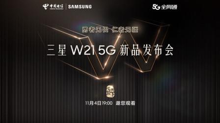 三星W21 5G新品发布会全程回顾