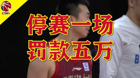 CBA联盟追加处罚王骁辉停赛一场罚款五万 广东队副总经理被通报批评罚款一万