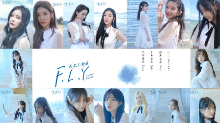 SNH48 GROUP TOP16汇报单《别来无恙》MV