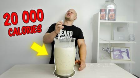 老外作死新高度,一次性喝下10升奶昔,网友:这是心肌梗塞的感觉